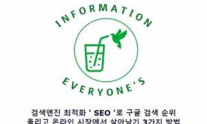 검색엔진 최적화 ' SEO '로 구글 검색 순위 올리고 온라인 시장에서 살아남기 3가지 방법