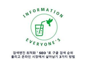 검색 엔진 최적화 seo 구글 검색 순위