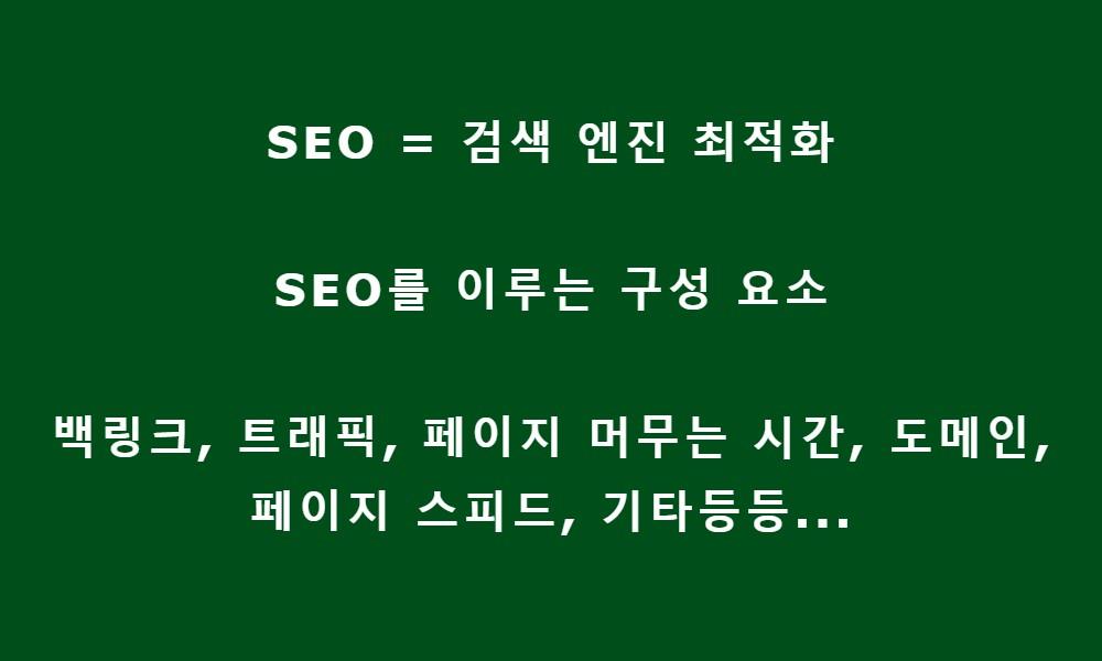 SEO 백링크 구성 요소 온라인 사업